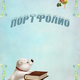 """Портфолио ученика начальной школы """"Белый медвежонок"""""""