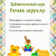 Дидактическая игра - Почини игрушку