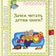 Папка передвижка - Зачем читать детям книги