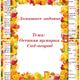 Картотека домашних заданий для подготовительной группы - Осе...