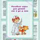 Папка передвижка - Ролевые игры для детей от 2 до 4 лет