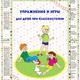 Упражнения и игры для детей при плоскостопии
