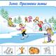 Плакат для дошкольников в детский сад - Зима. Признаки зимы
