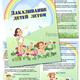 Папка передвижка - Закаливание детей летом