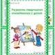 Папка передвижка - Развитие творческих способностей у детей