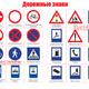 Плакат Дорожные знаки