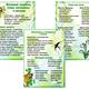 Папка передвижка - Весенние приметы, стихи, пословицы и зага...