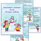 Картотека домашних заданий для старшей группы - Зимние забав...