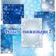 Фоны со снежинками для оформления работ - часть 2