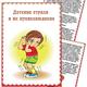Папка передвижка - Детские страхи и их происхождение