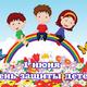 Плакат к 1 июня - День защиты детей