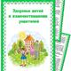 Папка передвижка - Здоровье детей и взаимоотношения родителе...