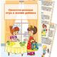 Папка передвижка Сюжетно-ролевая игра в жизни ребенка