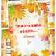 Папка передвижка для детского сада - Наступила осень