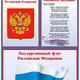 Плакаты для детского сада и школы - Государственные символы ...