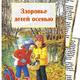 Папка передвижка - Здоровье детей осенью