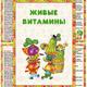 Папка передвижка для детского сада - Живые витамины