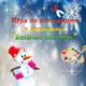 """Игра по аппликации и рисованию """"Весёлый снеговик"""""""