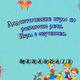 """Папка-передвижка """"Дидактические игры по развитию речи"""""""
