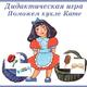 Дидактическая игра - Поможем кукле Кате