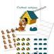 Раздаточный материал (счетный) для детей Собачка