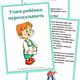Папка передвижка Учим ребенка пересказывать