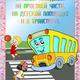 Правила поведения на проезжей части, на детской площадке и в...