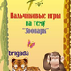 """Пальчиковые игры на тему """"Зоопарк"""""""