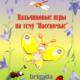 """Пальчиковые игры на тему """"Насекомые"""""""