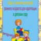 Игры и занятия для детей раннего возраста для адаптации в де...