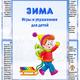 Лексическая тема Зима. Игры и упражнения для детей
