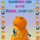 """Пальчиковые игры на тему """"Игрушки, детские игры"""""""