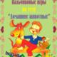 """Пальчиковые игры на тему """"Домашние животные"""""""