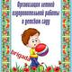 Организация летней оздоровительной работы в детском саду