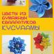 Бумажные цветы Кусудамы