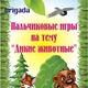 """Пальчиковые игры на тему """"Дикие животные"""""""
