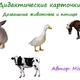 Дидактические карточки на тему: Домашние животные и птицы