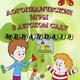 Логопедические игры в детском саду