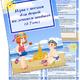 Игры с песком для детей на летнем отдыхе (5-7 лет)