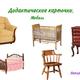 Дидактические карточки на тему: Мебель