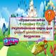 «Путешествие в страну ПДД». Развивающие игры для детей дошко...