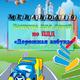 Конкурсы для детей по ПДД «Дорожная азбука»