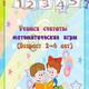 Учимся считать математические игры (возраст 2–6 лет)