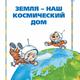 Папка передвижка - Земля - наш космический дом