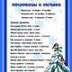 Папка-передвижка Зимние приметы, стихи, пословицы и загадки