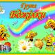 """Шаблоны для оформления детской группы """"Пчёлки"""" (""""Пчёлка"""") на..."""