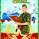 Папка - передвижка - Гордится армией страна (детские стихи о...