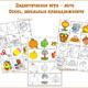 Дидактическая игра - лото для детей Осень, школьные принадле...