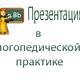Презентации в логопедической практике