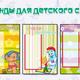 Стенды для детского сада - 1